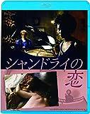 シャンドライの恋 HDリマスター版(続・死ぬまでにこれは観ろ!) [Blu-ray]