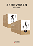 南怀瑾国学精讲系列(套装共21册)