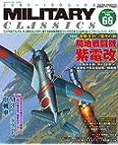 MILITARY CLASSICS (ミリタリー クラシックス) 2020年3月号