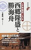 西郷隆盛と勝海舟 (歴史新書)