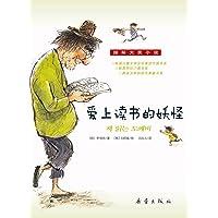国际大奖小说:爱上读书的妖怪