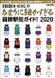 あまりに細かすぎる箱根駅伝ガイド2020 (ぴあ MOOK)