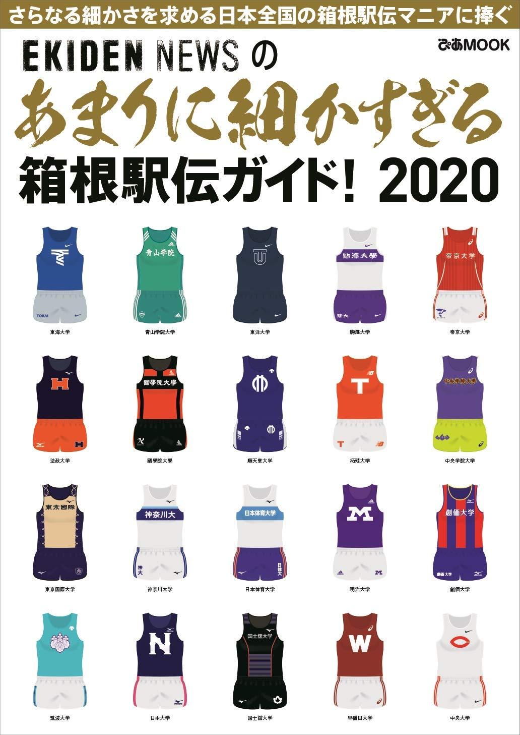 箱根 駅伝 2020