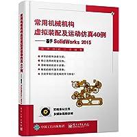 常用机械机构虚拟装配及运动仿真40例:基于SolidWorks2015(附光盘)