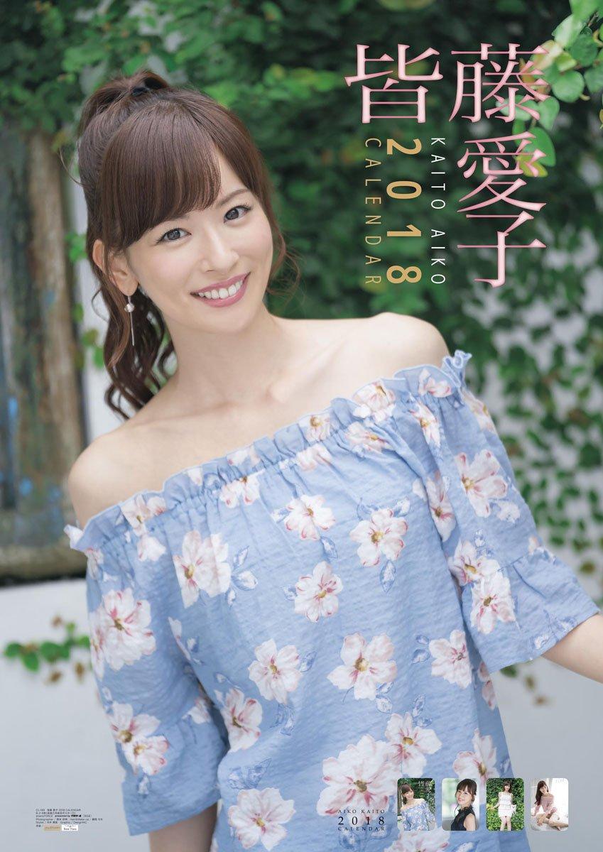 皆藤愛子の2018年カレンダー