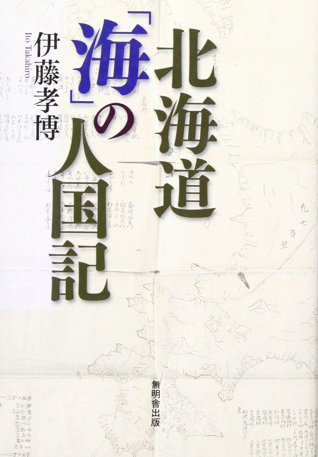 人国記 - JapaneseClass.jp