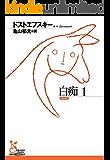 白痴1 (光文社古典新訳文庫)