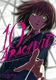 アラクニド (10) (ガンガンコミックスJOKER)