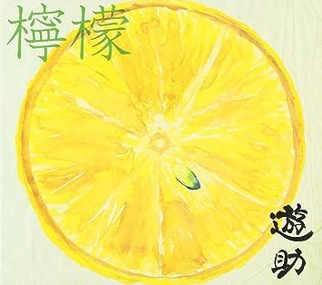 Amazon   檸檬(初回生産限定盤A)...