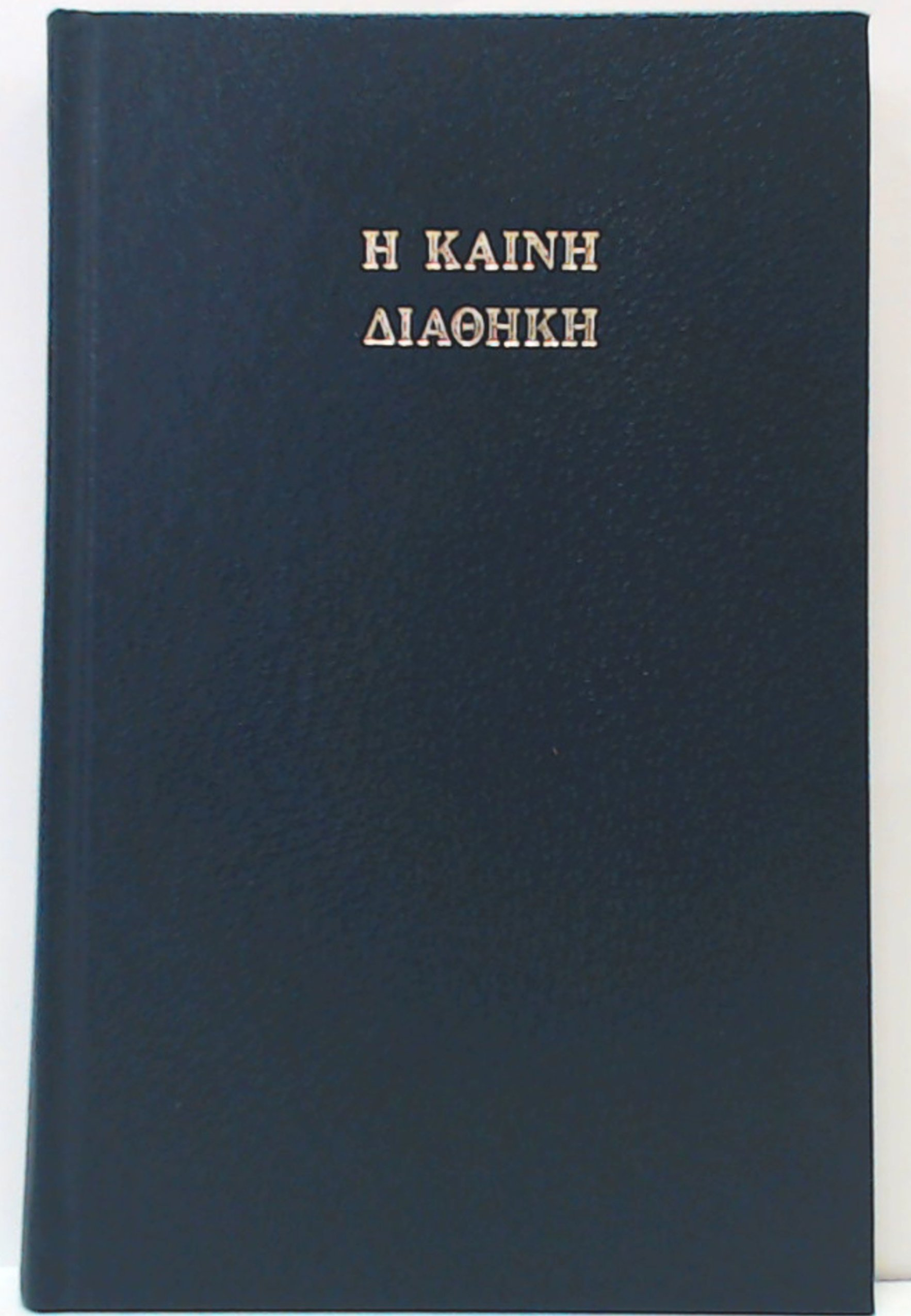 Koine Greek New Testament Receptus