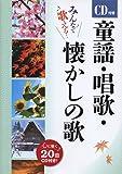 童謡・唱歌・懐かしの歌 (CD付)
