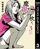 魔風が吹く 3 (ヤングジャンプコミックスDIGITAL)