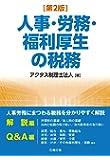 第2版 人事・労務・福利厚生の税務 (労政時報選書)
