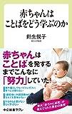赤ちゃんはことばをどう学ぶのか (中公新書ラクレ)
