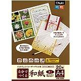 ナカバヤシ 自分でつくる和紙 薄口A4 インクジェット・レーザープリンタ用 JPWL-A420