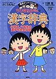 ちびまる子ちゃんの漢字辞典 3 小学五・六年生の漢字を完全収録 小学校5年生から (ちびまる子ちゃん/満点ゲットシリーズ)