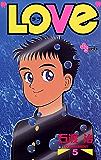 LOVe(5) (少年サンデーコミックス)
