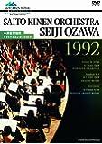 小澤征爾指揮 サイトウ・キネン・オーケストラ 1992 [DVD]