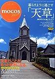 暮らすように過ごす「天草」(モコス・ムックシリーズ)