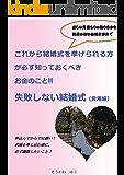 失敗しない結婚式(費用編): これから結婚式を挙げられる方が必ず知っておくべき お金のこと!!!