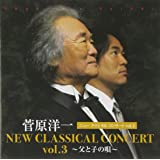 NEW CLASSICAL CONCERT VOL.3~父と子の唄~