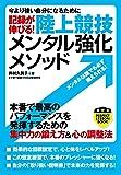 今より強い自分になるために 記録が伸びる! 陸上競技 メンタル強化メソッド (PERFECT LESSON BOOK)