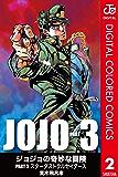 ジョジョの奇妙な冒険 第3部 カラー版 2 (ジャンプコミックスDIGITAL)