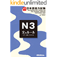jitsuryoku appu nihongo nouryoku shiken N3 bunno ru-ru: The Preparatory Course for the Japanese Language Proficiency Test N3 Grammar jitsuryoku appu nihongo nouryoku shaken (Japanese Edition)