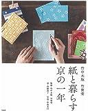 竹中木版  竹笹堂 紙と暮らす京の一年