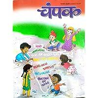 Champak - Hindi - January Second 2020