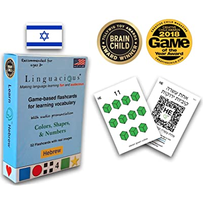 Linguacious Award-Winning Hebrew Shapes/Colors/Numbers Flashcard Game - with Audio!: Toys & Games