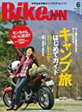 BikeJIN (培倶人) 2016年 06月号