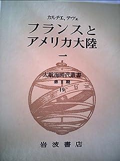 大航海時代叢書〈第II期 1〉ヨー...