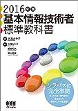 2016年版 基本情報技術者標準教科書