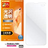 エレコム Galaxy S10+ フィルム SC-04L SCV42 全面保護 全面保護 高光沢