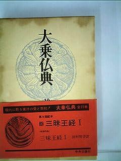 大乗仏典〈1〉般若部経典 (1973...