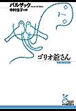 ゴリオ爺さん (光文社古典新訳文庫)