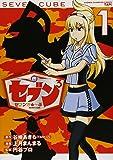 セブン3(セブンきゅ~ぶ)(1) (少年チャンピオン・コミックス・タップ!)