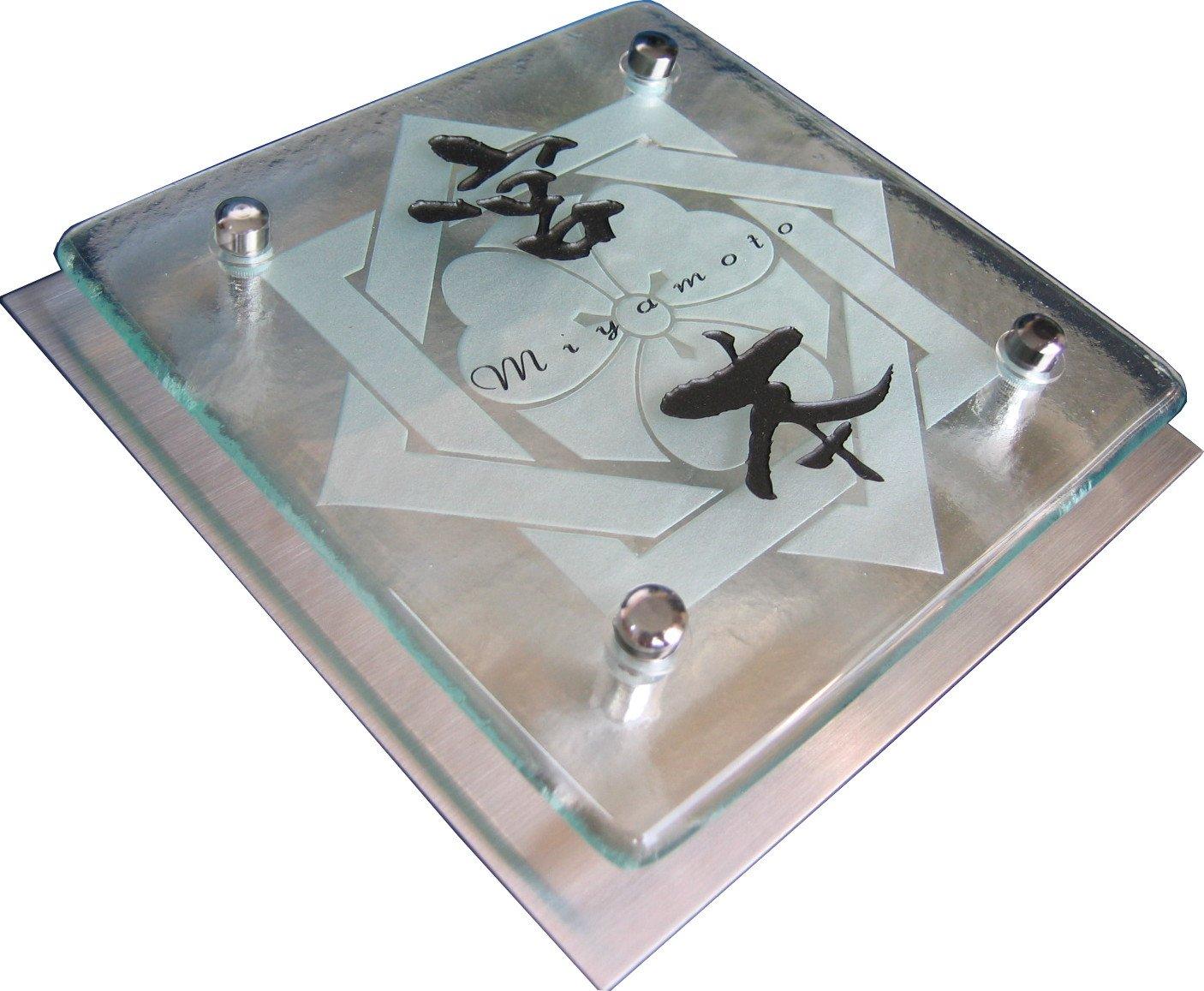 家紋入りガラス表札 我が家の家紋が玄関を飾る-クリア家紋 150×150mm ステンレス板(165×165mm)付き B017VQ2VZM 21988