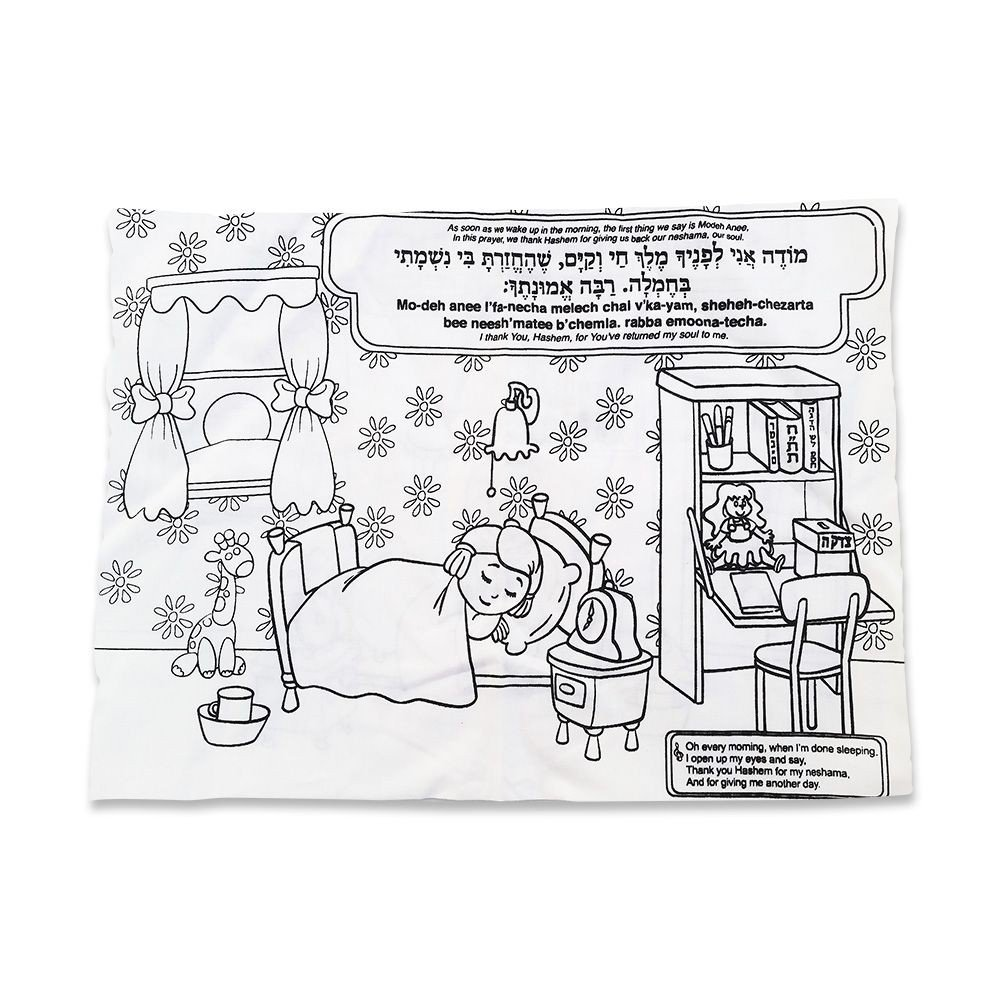 Coloring Craft Kit Creativity DIY Coloring Pillowcase Decoration 10 x 14 Inches Creative Gift for Kids JewishInnovations.com Shma /& Modeh ANI Single Decorate//Color Your Own Pillowcase