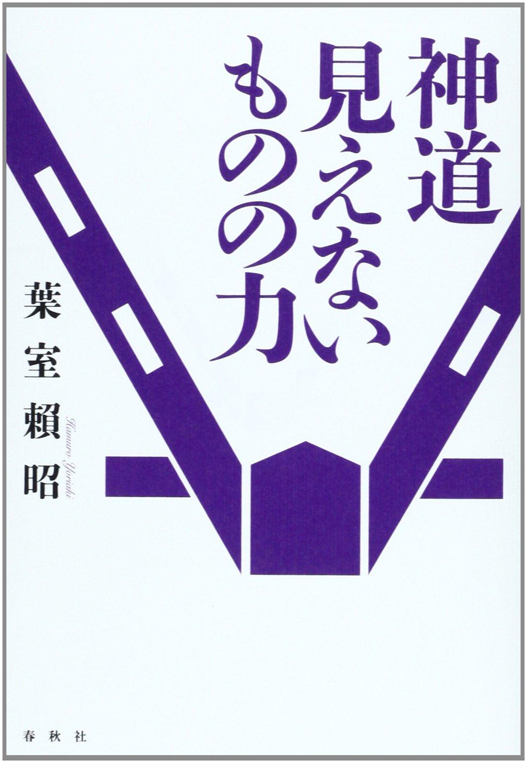 Download Shinto mienai mono no chikara. pdf epub