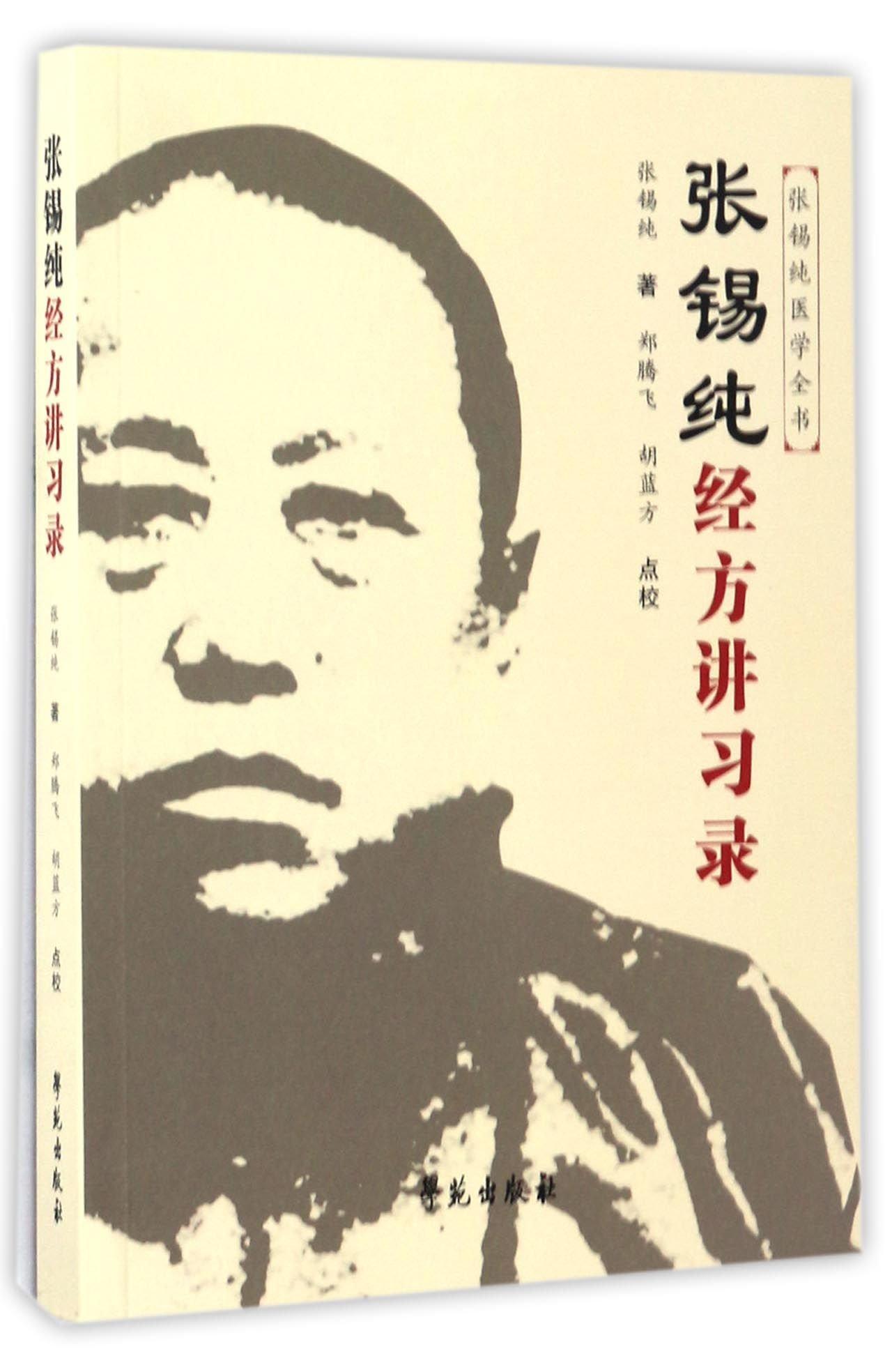 张锡纯经方讲习录/张锡纯医学全书 PDF