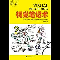 视觉笔记术(作者价值6800元的课程重点都包含在本书中,只要按书中的方法,零基础也能成为绘制视觉笔记的高手。)