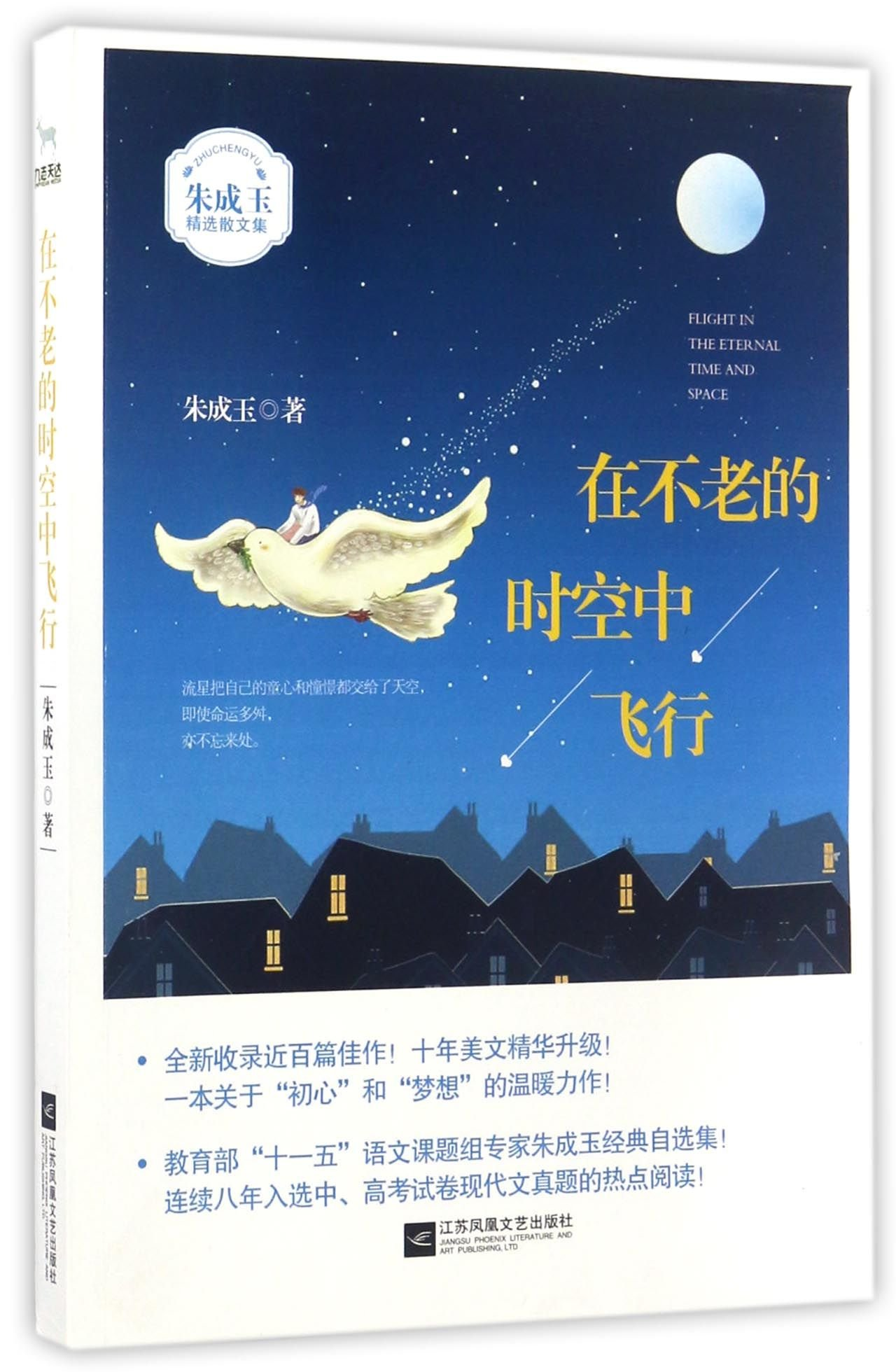 Download Fly in Immortal Time Space (Chinese Edition) pdf