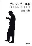 グレン・グールド (河出文庫)