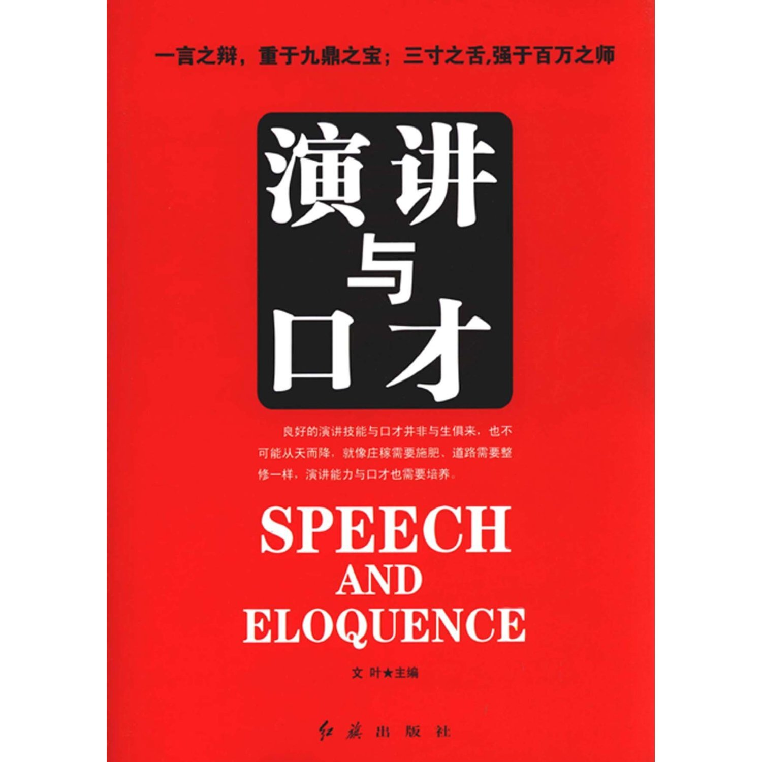 Speech and Eloquence (Chinese Edition) PDF