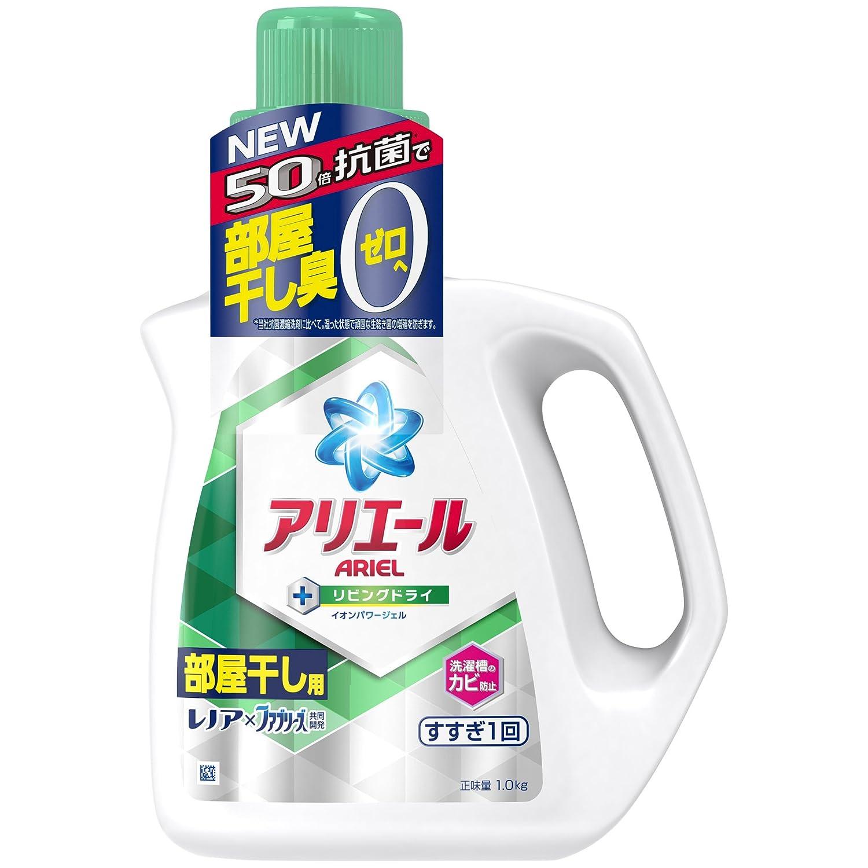 アリエール 洗濯洗剤 液体 リビングドライイオンパワージェル