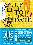 ポケット判 治療薬UP-TO-DATE 2019