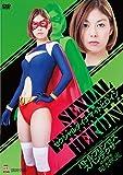 セクシャルダイナマイトヒロイン01 スパンデクサー [DVD]