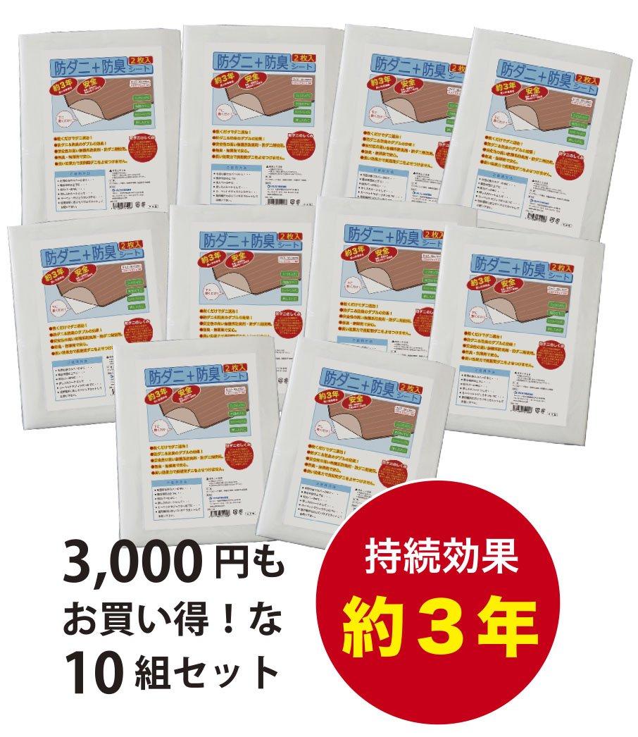 日本製】防ダニシート【2枚入り】 90×180cm 10組セット 通常配送無料 B01LYBTS36